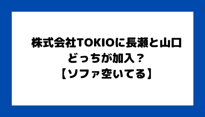 株式会社TOKIOに長瀬と山口どっちが加入?【ソファ空いてる】