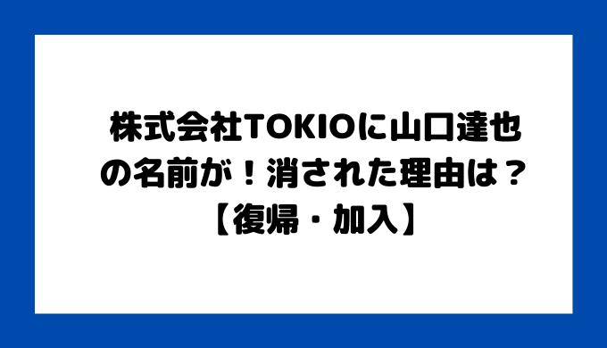 株式会社TOKIO  山口達也 名前