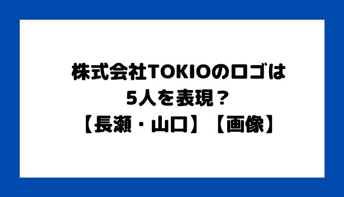 株式会社TOKIO ロゴ 5人 表現【長瀬・山口】【画像】