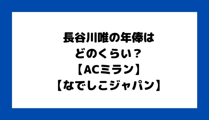 長谷川唯 年俸 【ACミラン】【なでしこジャパン】
