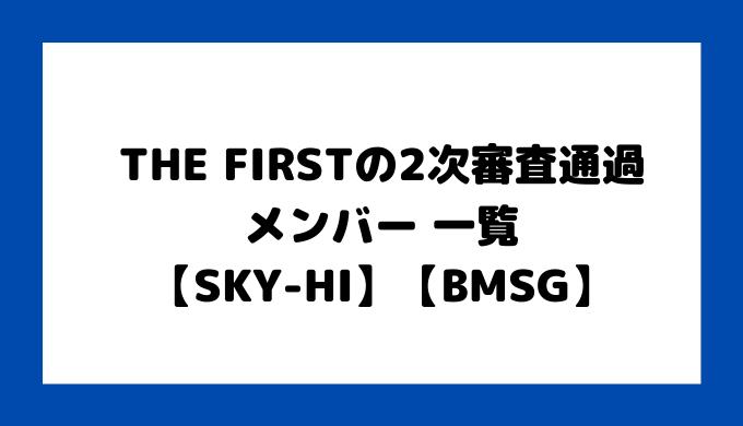 THE FIRST 2次審査通過メンバー【SKY-HI】【BMSG】