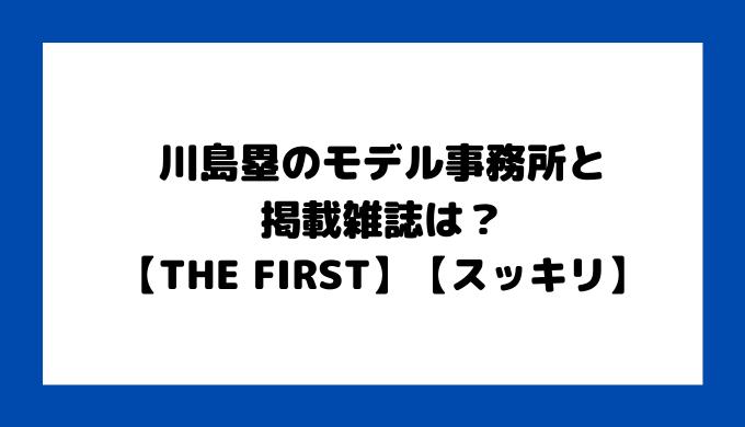 川島塁 モデル事務所 掲載雑誌 【THE FIRST】【スッキリ】