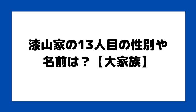 漆山家 13人目 性別 名前 【大家族】