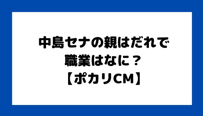 中島セナ 親 職業 【ポカリCM】